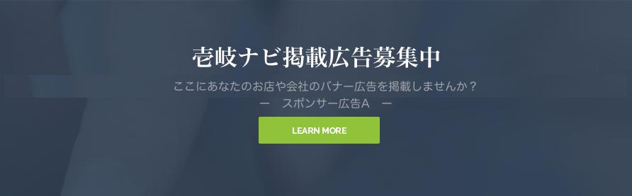 スポンサー広告A