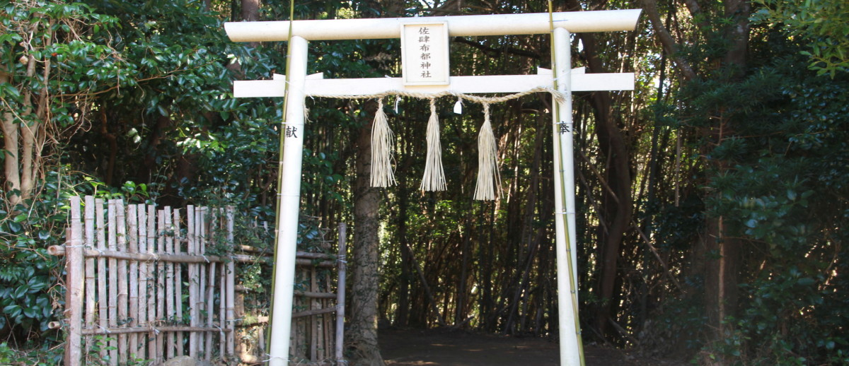 佐肆布都神社