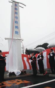 長崎県壱岐病院 看板除幕式